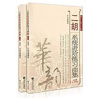 二胡系統進階練習曲集(上下冊) BOOK