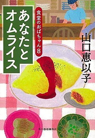 あなたとオムライス 食堂のおばちゃん(8) (ハルキ文庫)