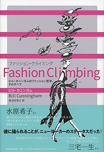 Fashion Climbing ファッション・クライミング ビル・カニンガムのファッション哲学、そのすべての詳細を見る
