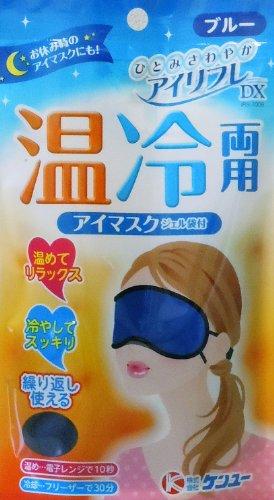 ケンユーアイリフレDX温冷両用アイマスクジェル袋付ブルー