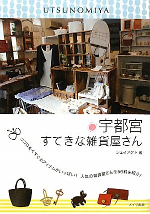 宇都宮すてきな雑貨屋さんの詳細を見る