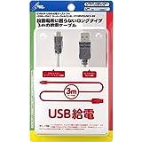 ・ USB給電ケーブル ( ニンテンドークラシックミニ スーパーファミコン 用) グレー 3m