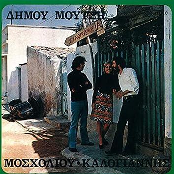 Dimou Moutsi (Synoikismos A)