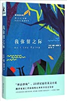 As I Lay Dying (Hardcover) (Chinese Edition)