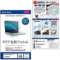 メディアカバーマーケット ASUS ZenBook 14 UX430UN [14インチ(1920x1080)]機種で使える【シリコンキーボードカバー フリーカットタイプ と クリア光沢液晶保護フィルム のセット】