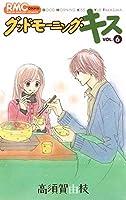 グッドモーニング・キス 6 (りぼんマスコットコミックス)