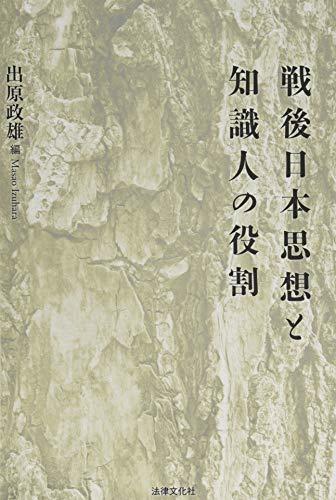 戦後日本思想と知識人の役割 (同志社大学人文科学研究所研究叢書)の詳細を見る