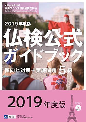 駿河台出版社『2019年度版5級仏検公式ガイドブック』