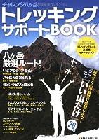トレッキングサポートBook Vol.1
