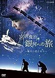 宮沢賢治 銀河への旅 〜慟哭の愛と祈り〜[NSDS-24806][DVD]