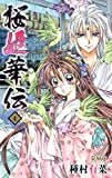桜姫華伝 4 (りぼんマスコットコミックス)