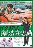 イタリア式離婚狂想曲(スペシャル・プライス)[DVD]