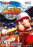 「実況パワフルプロ野球 Wii」の画像