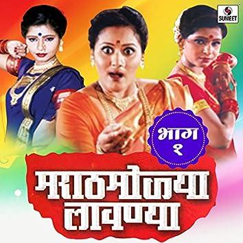 Marathmolya Lavnya Vol 1