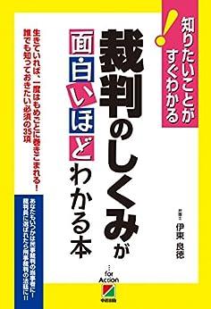 [伊東良徳]の裁判のしくみが面白いほどわかる本