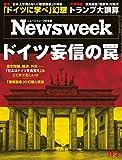 ニューズウィーク日本版 11/3号 特集 ドイツ妄信の罠