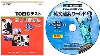 TOEICテスト新公式問題集〈Vol.5〉大型本 と「英文速読ワールド3」のセット教材