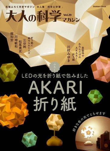Akari Origami LED by Gakken Otona no Kagaku Science Kit Magazine (Japanese)