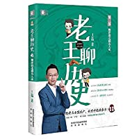 Lao Wang Talks about History (Celebrities of Wei, Jin and the Northern and Southern Dynasties) (Chinese Edition)