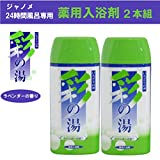 ジャノメ 彩の湯 2本組 (24時間風呂専用 薬用入浴剤 ラベンダーの香り )