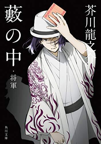 藪の中・将軍 (角川文庫)