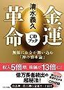 清水義久 金運革命CDブック