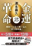 清水義久 金運革命CDブック (無限にお金が舞い込む「神の資本論」) - 清水 義久