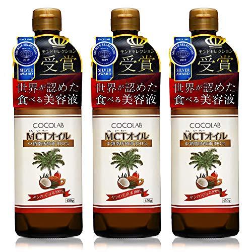 【モンドセレクション受賞】COCOLAB MCTオイル 中鎖脂肪酸油 純度100% ピュアオイル 【450g×3本セット】