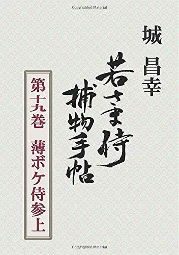 若さま侍捕物手帖第十九巻 薄ボケ侍参上の詳細を見る
