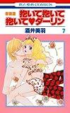 抱いて抱いて抱いてダーリン 7 (花とゆめコミックス)