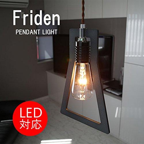 ペンダントライト Friden インテリア照明 アイアン モダン LED対応