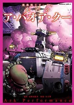 [Ark Performance, サンライズ]の機動戦士ガンダム 光芒のア・バオア・クー (角川コミックス・エース)