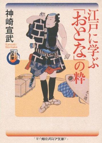 シリーズ江戸学  江戸に学ぶ「おとな」の粋 (角川ソフィア文庫)の詳細を見る