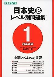 日本史Bレベル別問題集1 超基礎編 (東進ブックス 大学受験)