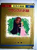 フランスのお話 (オールカラー版世界の童話 43)