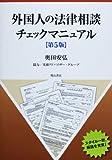外国人の法律相談チェックマニュアル【第5版】