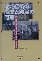 地域経済の形成と発展の原理―伊勢崎織物業史における資本原理と地域原理