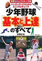少年野球 「基本と上達」のすべて―ハンディサイズだからどこでもチェック (カラージュニアスポーツ文庫)