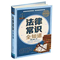 Legal knowledge know all (hardcover)(Chinese Edition)