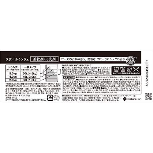 ラボン柔軟剤入り洗濯洗剤フローラルシック850g