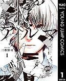 アルマ 1 (ヤングジャンプコミックスDIGITAL)