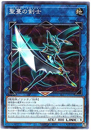 遊戯王 / 聖蔓の剣士(スーパー)/ SLT1-JP037 / SELECTION 10(セレクション10)