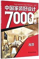 中国家装好设计7000例 第3季 吊顶
