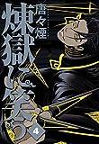 煉獄に笑う 4巻 (マッグガーデンコミックスBeat'sシリーズ)