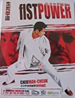 Fist Power [DVD]