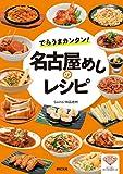 でらうまカンタン! 名古屋めしのレシピ