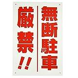 無断駐車厳禁 注意パネル看板 幅20cm×高さ30cm 大きな文字でわかりやすい