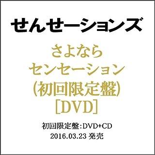 せんせーションズ/さよならセンセーション(初回盤)/DVD◆新品Ss