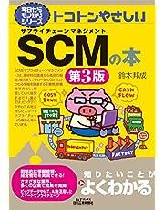 今日からモノ知りシリーズ トコトンやさしいSCMの本(第3版) (B&Tブックス―今日からモノ知りシリーズ)