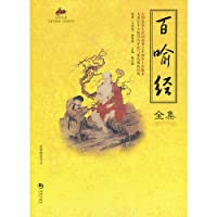 Sutra of A Hundred Parables (Chinese Edition)